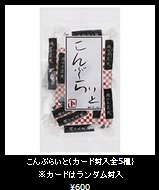 d_seaweed_snack_with_card