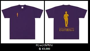d_shirts